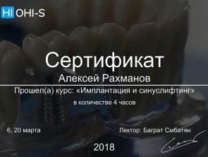 Алексей-Рахманов