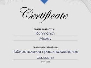 серт_Страница_013