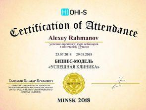 Alexey_Rahmanov-000349-(1)