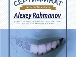 Certificate-31-05---Alexey-Rahmanov-1