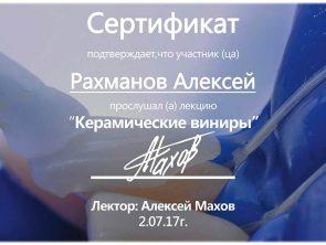 alexei-makhov-1